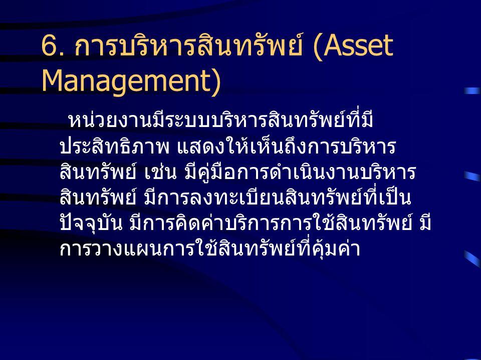 6. การบริหารสินทรัพย์ (Asset Management)
