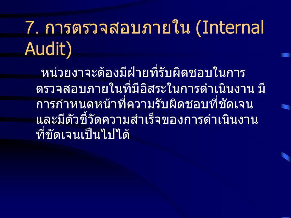 7. การตรวจสอบภายใน (Internal Audit)