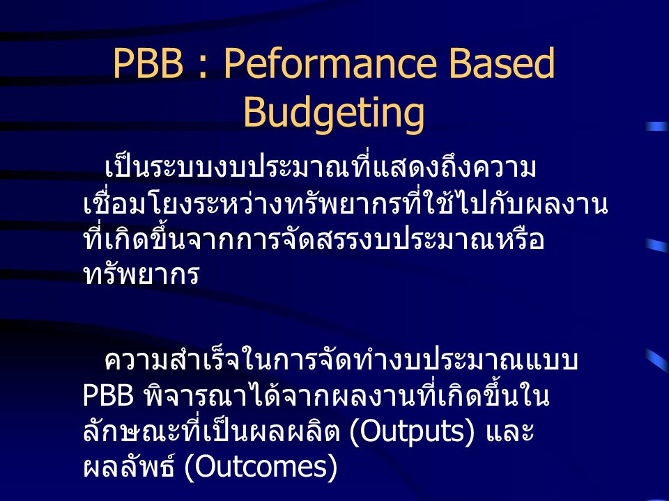 PBB : Peformance Based Budgeting