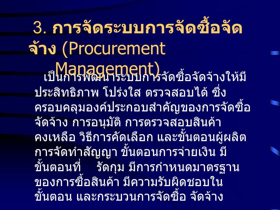 3. การจัดระบบการจัดซื้อจัดจ้าง (Procurement Management)