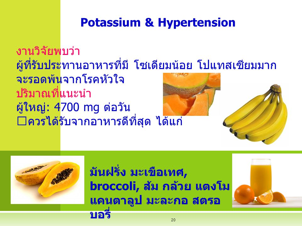 Potassium & Hypertension