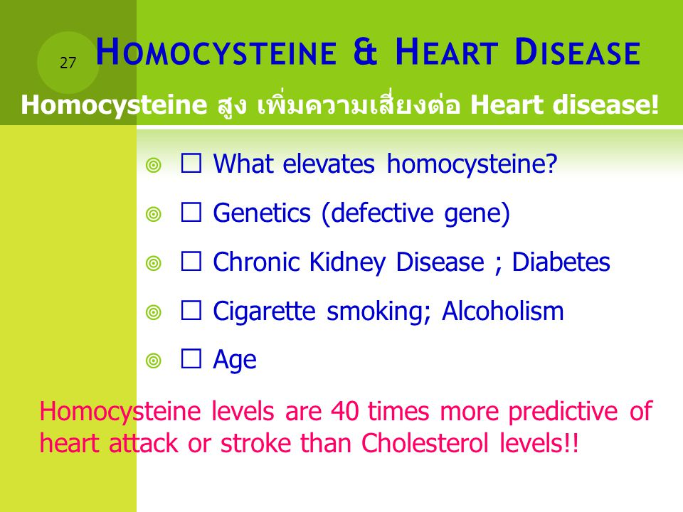 Homocysteine & Heart Disease