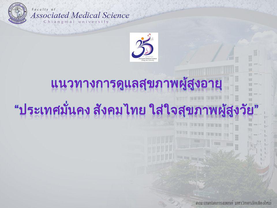 แนวทางการดูแลสุขภาพผู้สูงอายุ
