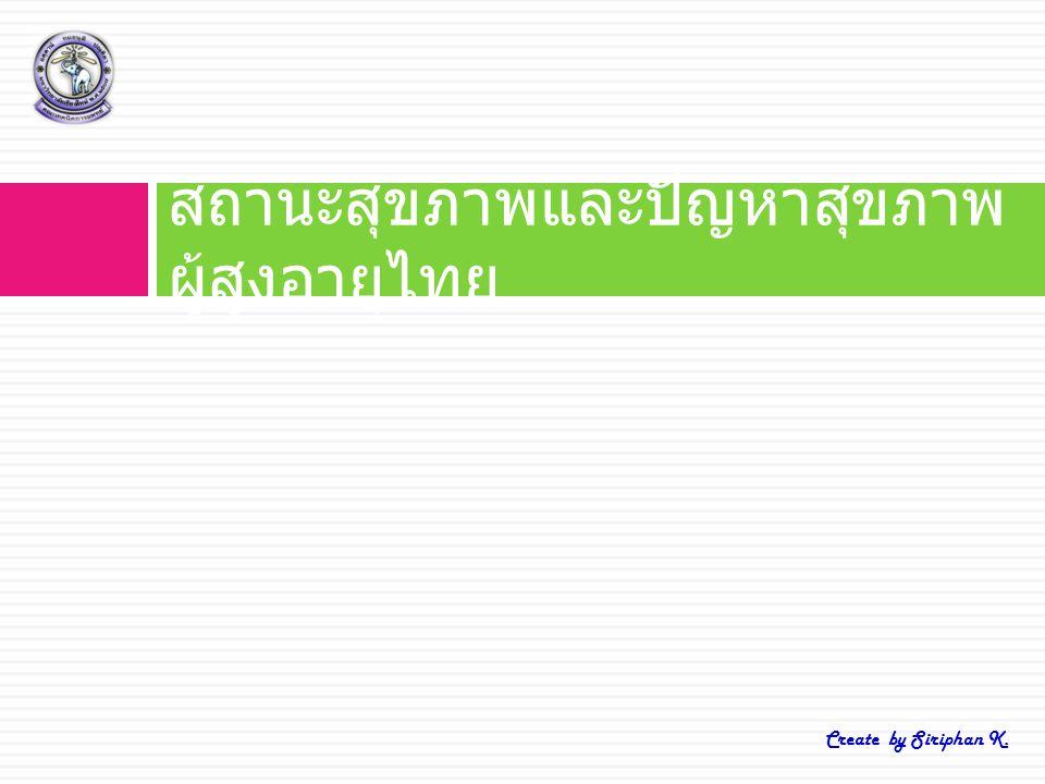 สถานะสุขภาพและปัญหาสุขภาพผู้สูงอายุไทย