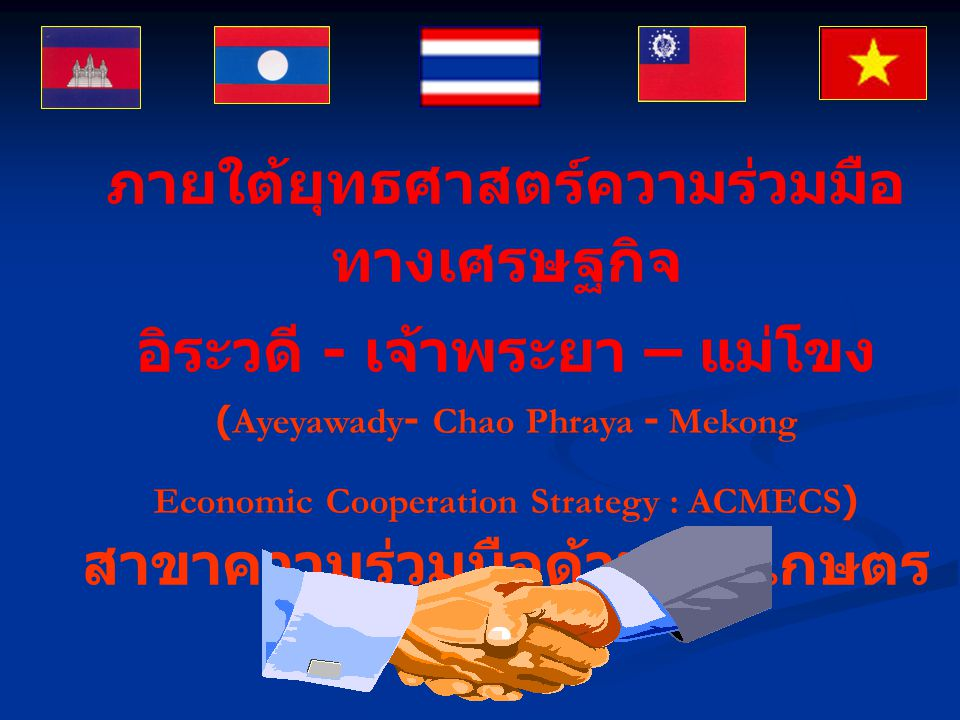 Economic Cooperation Strategy : ACMECS) สาขาความร่วมมือด้านการเกษตร