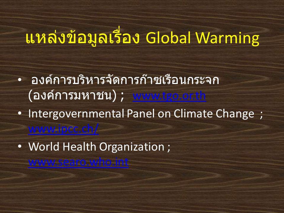 แหล่งข้อมูลเรื่อง Global Warming