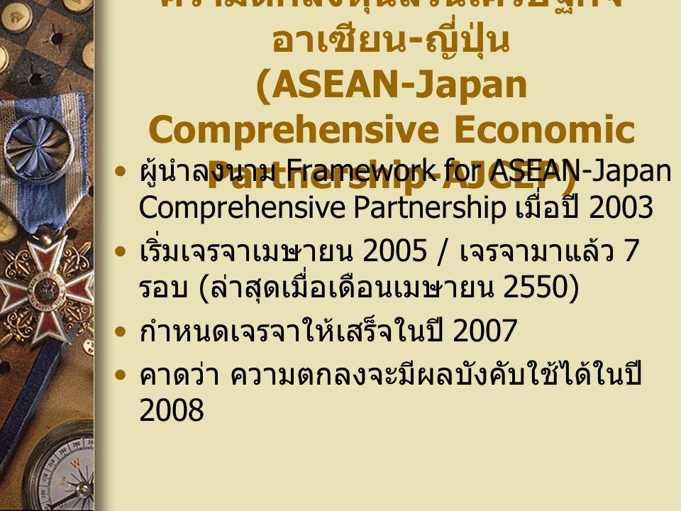 ความตกลงหุ้นส่วนเศรษฐกิจอาเซียน-ญี่ปุ่น (ASEAN-Japan Comprehensive Economic Partnership-AJCEP)