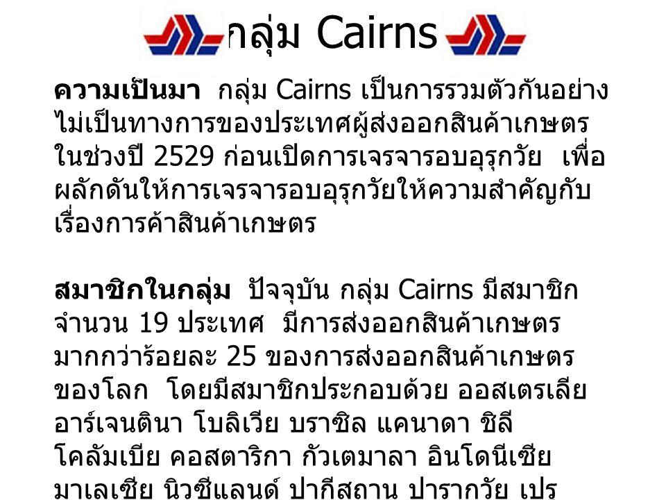 กลุ่ม Cairns