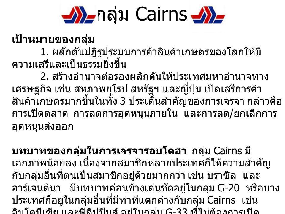 กลุ่ม Cairns เป้าหมายของกลุ่ม