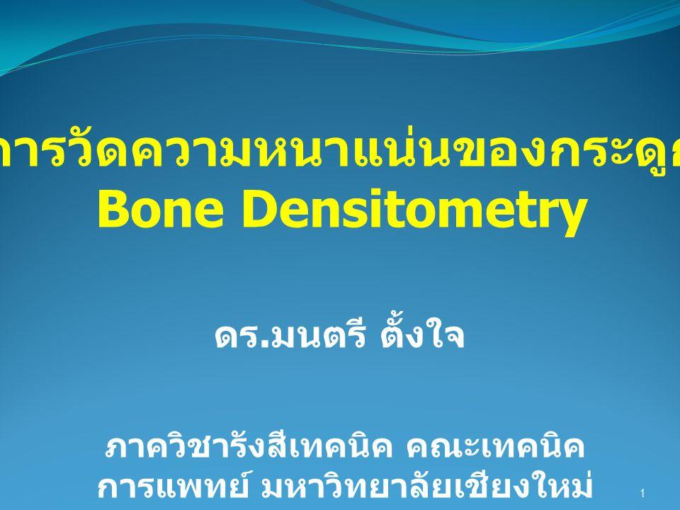 การวัดความหนาแน่นของกระดูก Bone Densitometry