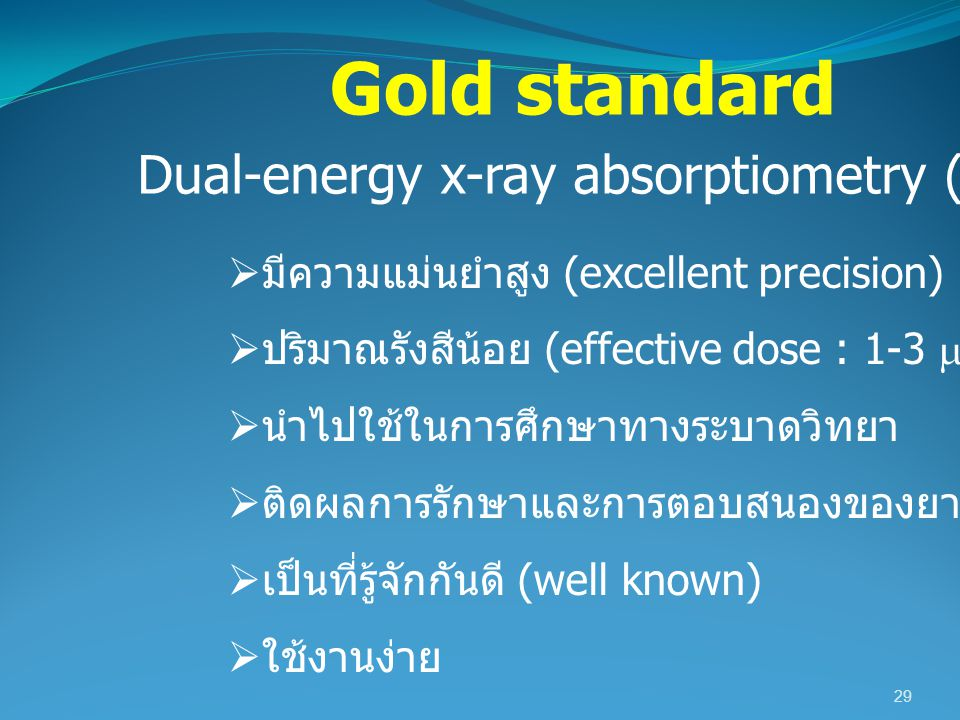 Gold standard Dual-energy x-ray absorptiometry (DXA, DEXA)