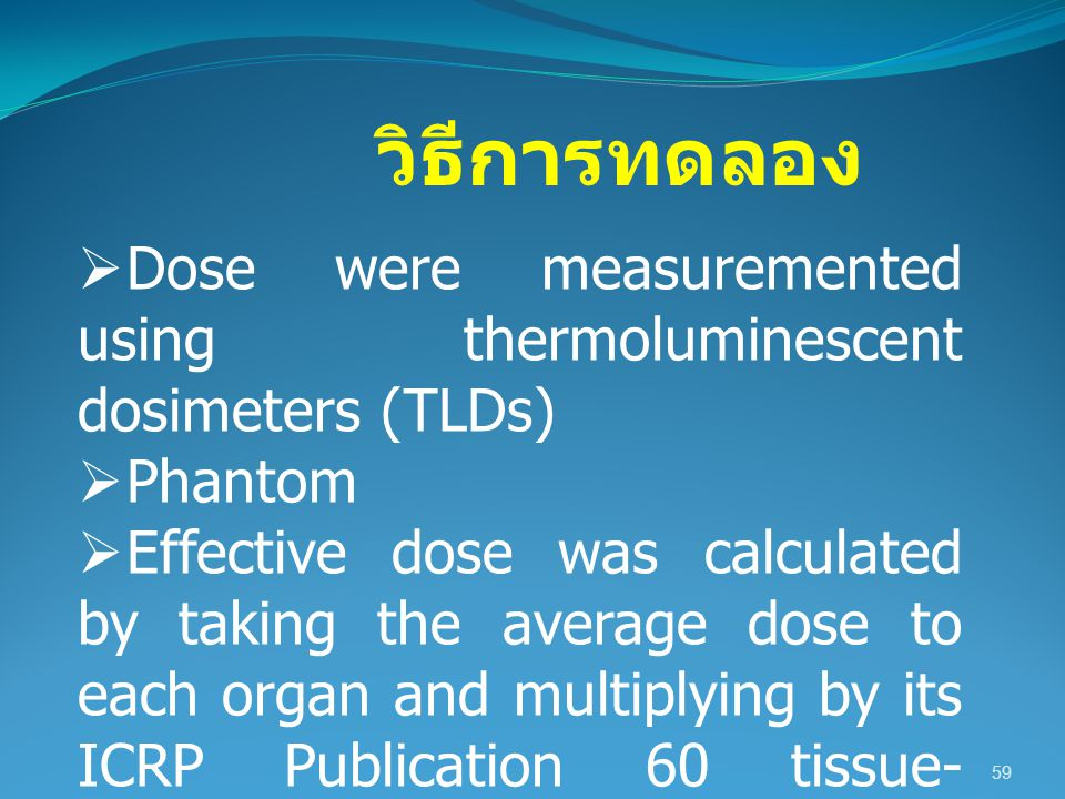 วิธีการทดลอง Dose were measuremented using thermoluminescent dosimeters (TLDs) Phantom.