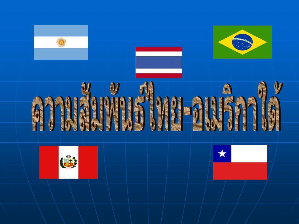 ความสัมพันธ์ไทย-อเมริกาใต้