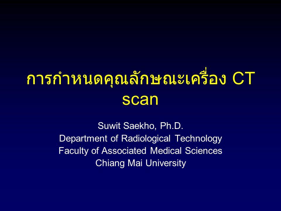 การกำหนดคุณลักษณะเครื่อง CT scan