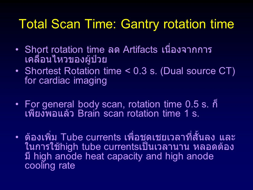 Total Scan Time: Gantry rotation time