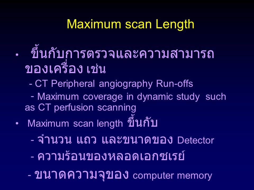 Maximum scan Length ขึ้นกับการตรวจและความสามารถของเครื่อง เช่น