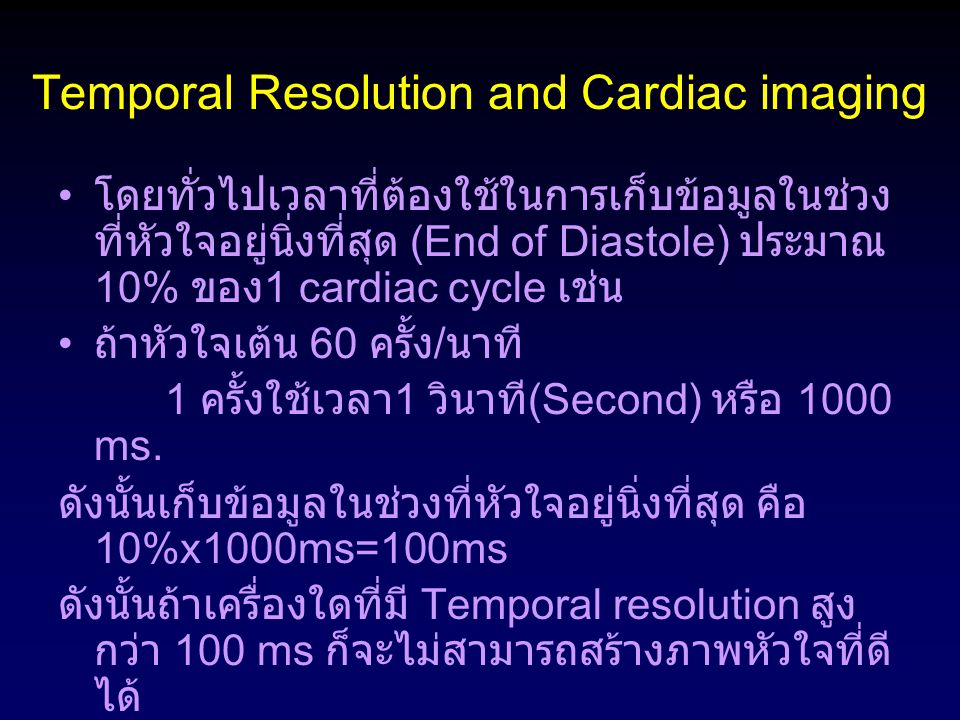 Temporal Resolution and Cardiac imaging