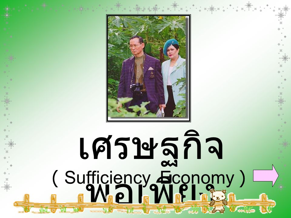 ( Sufficiency Economy )