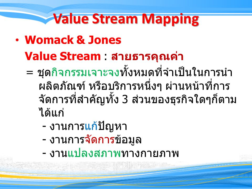 Value Stream Mapping Womack & Jones Value Stream : สายธารคุณค่า