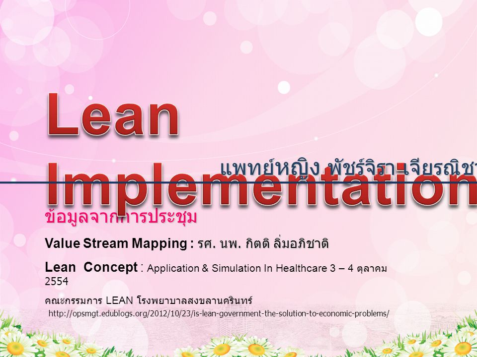 Lean Implementation แพทย์หญิง พัชร์จิรา เจียรณิชานันท์