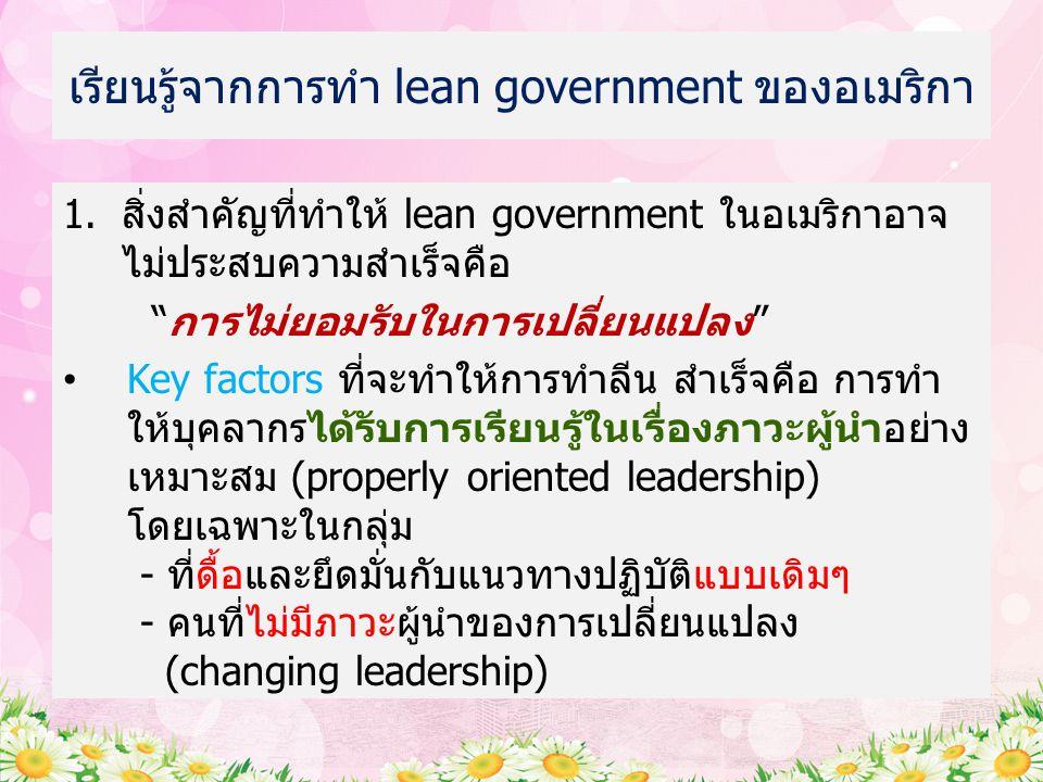 เรียนรู้จากการทำ lean government ของอเมริกา