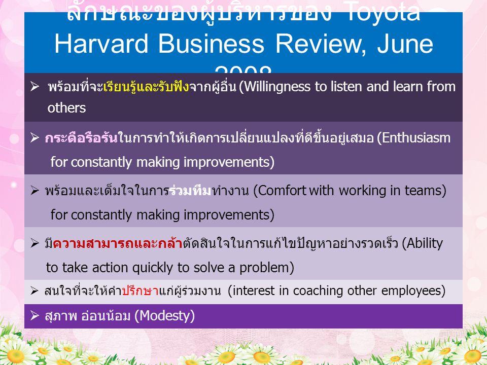 ลักษณะของผู้บริหารของ Toyota Harvard Business Review, June 2008