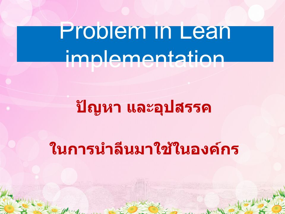 Problem in Lean implementation