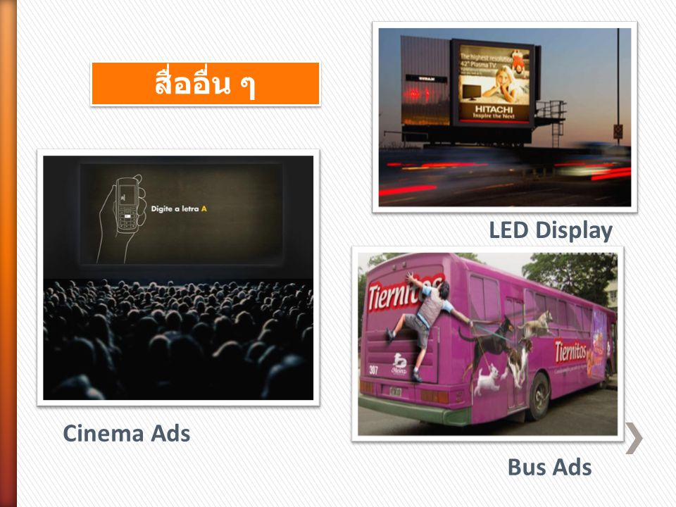 สื่ออื่น ๆ LED Display Cinema Ads Bus Ads