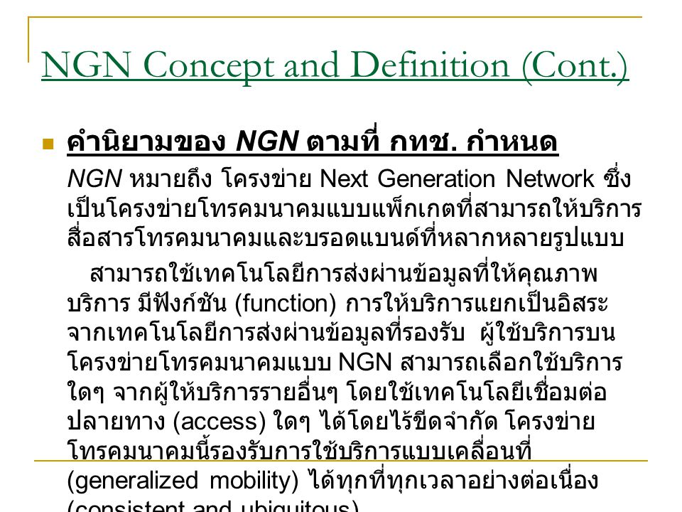 NGN Concept and Definition (Cont.)