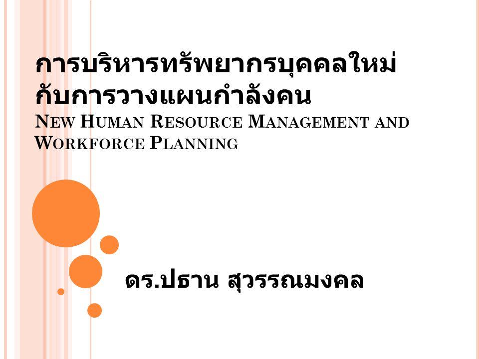 การบริหารทรัพยากรบุคคลใหม่กับการวางแผนกำลังคน New Human Resource Management and Workforce Planning
