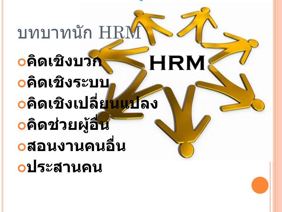 บทบาทนัก HRM คิดเชิงบวก คิดเชิงระบบ คิดเชิงเปลี่ยนแปลง คิดช่วยผู้อื่น