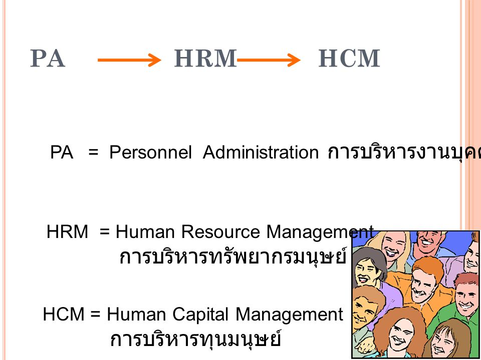 PA HRM HCM PA = Personnel Administration การบริหารงานบุคคล