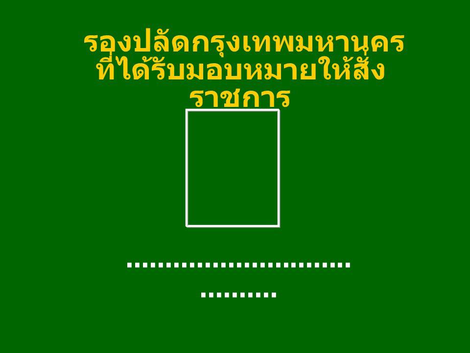 รองปลัดกรุงเทพมหานคร ที่ได้รับมอบหมายให้สั่งราชการ