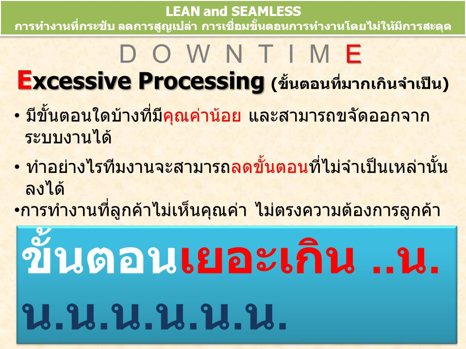 Excessive Processing (ขั้นตอนที่มากเกินจำเป็น)