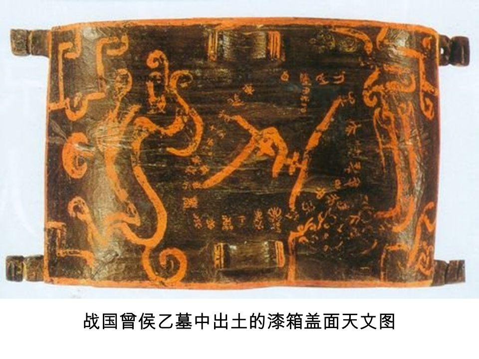 战国曾侯乙墓中出土的漆箱盖面天文图