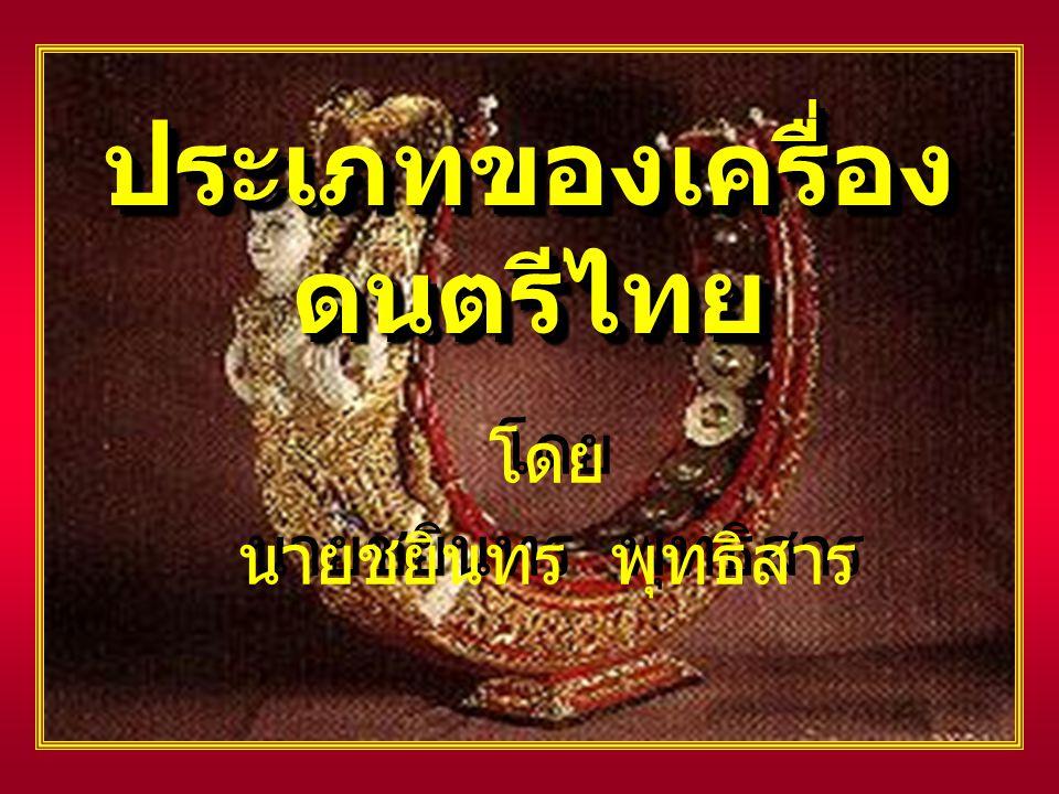 ประเภทของเครื่องดนตรีไทย