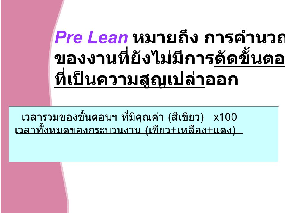 Pre Lean หมายถึง การคำนวณประสิทธิภาพ