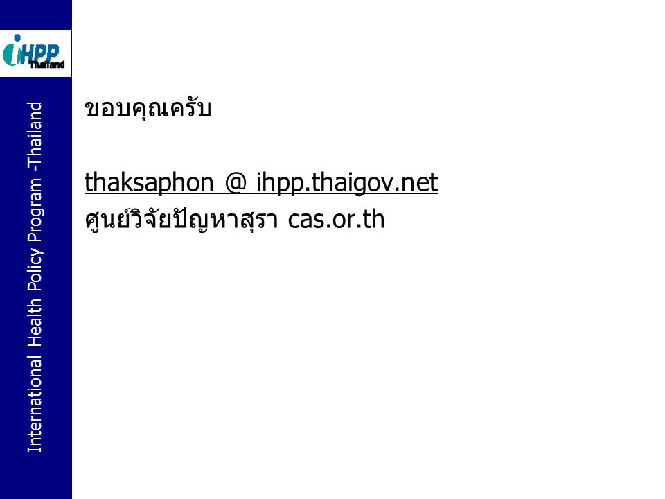 ขอบคุณครับ thaksaphon @ ihpp.thaigov.net ศูนย์วิจัยปัญหาสุรา cas.or.th