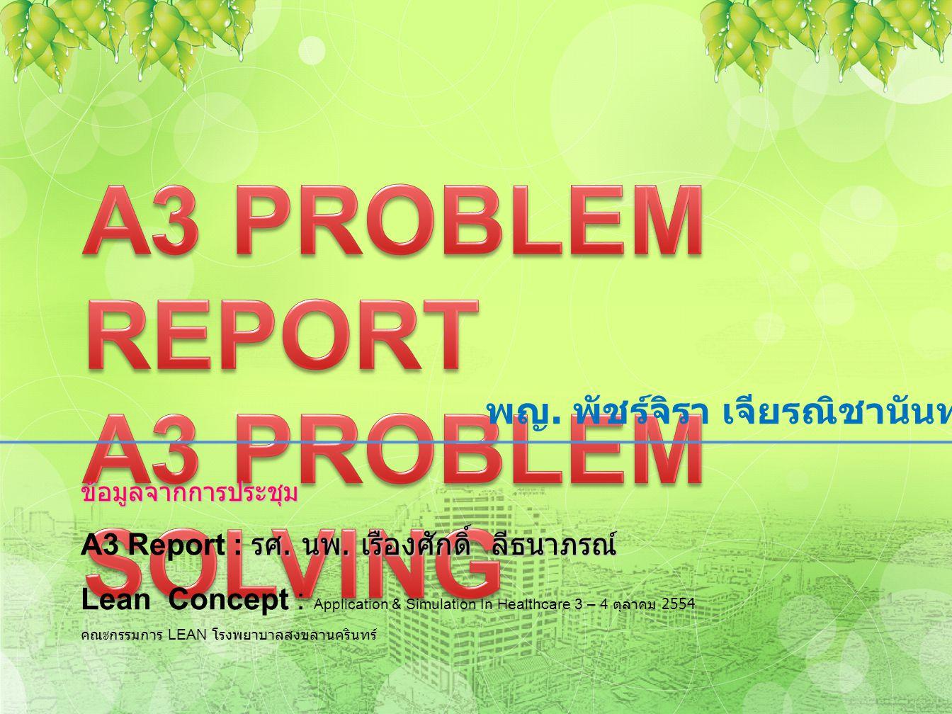 A3 PROBLEM REPORT A3 PROBLEM SOLVING พญ. พัชร์จิรา เจียรณิชานันท์