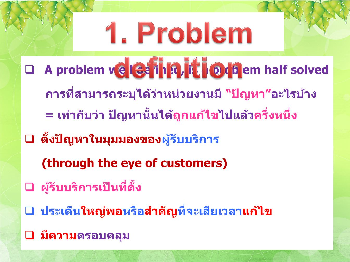 1. Problem definition A problem well defined, is a problem half solved