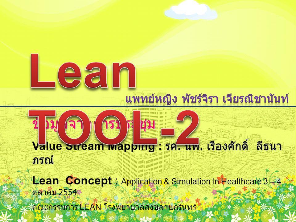 Lean TOOL-2 ข้อมูลจากการประชุม แพทย์หญิง พัชร์จิรา เจียรณิชานันท์