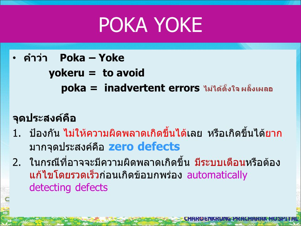 POKA YOKE คำว่า Poka – Yoke yokeru = to avoid
