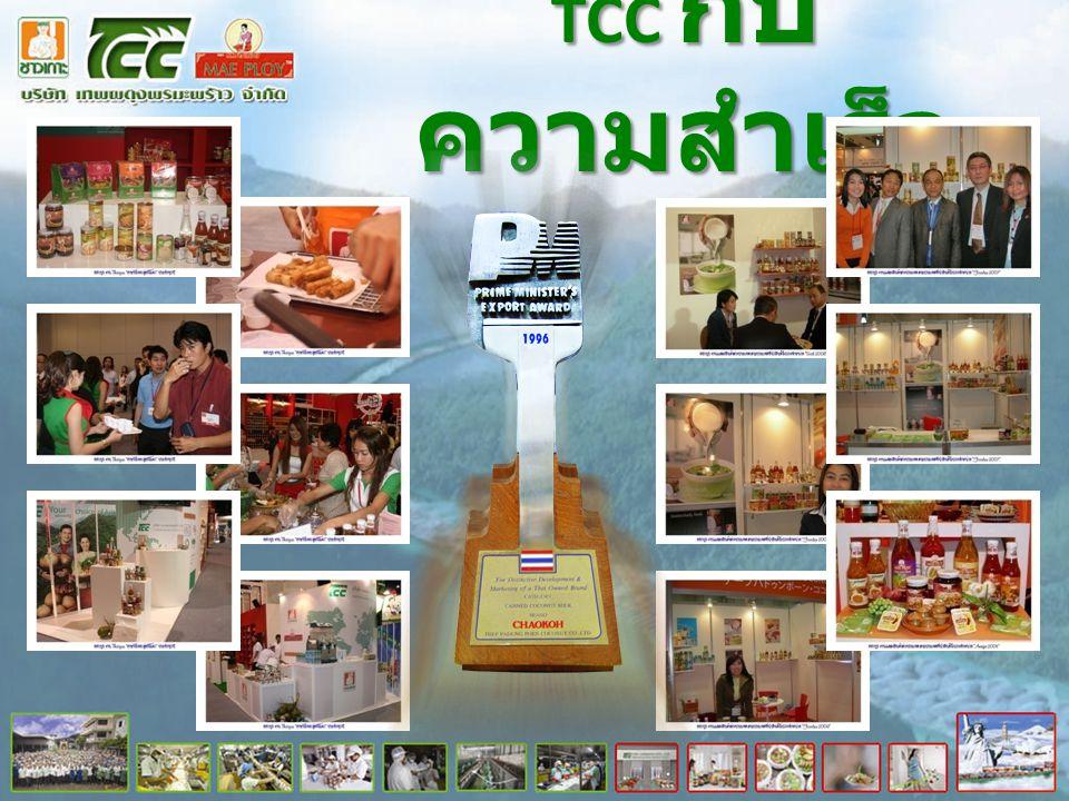 TCC กับความสำเร็จ
