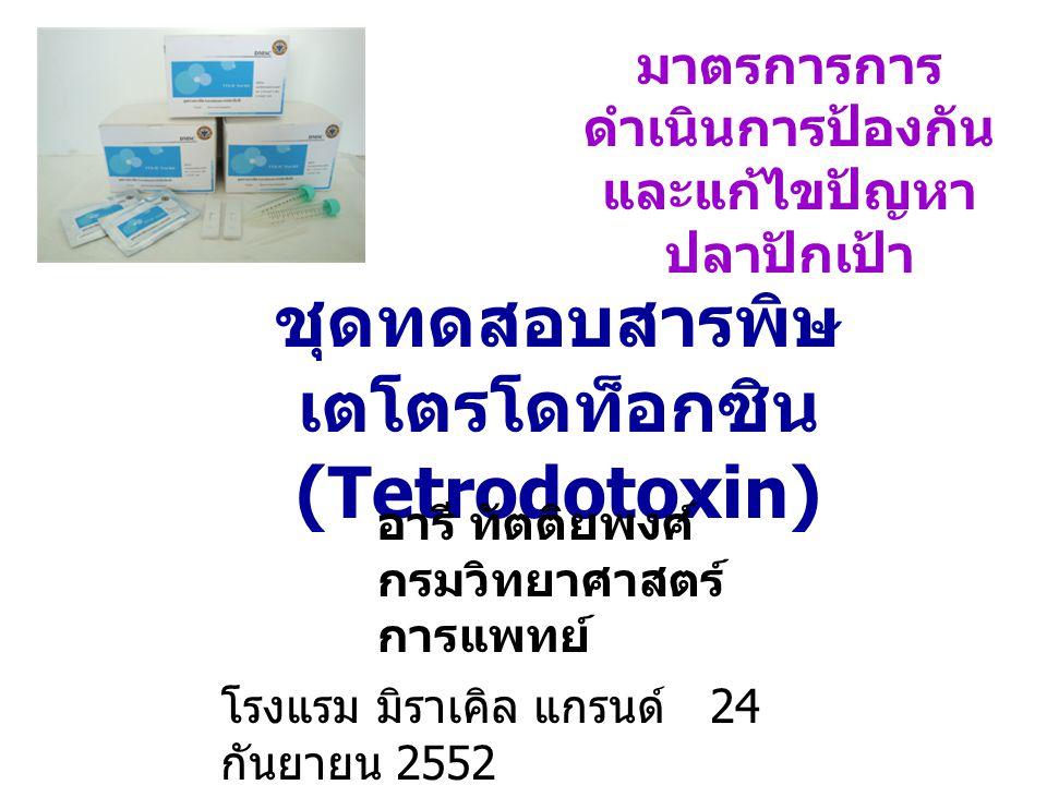 ชุดทดสอบสารพิษเตโตรโดท็อกซิน (Tetrodotoxin)