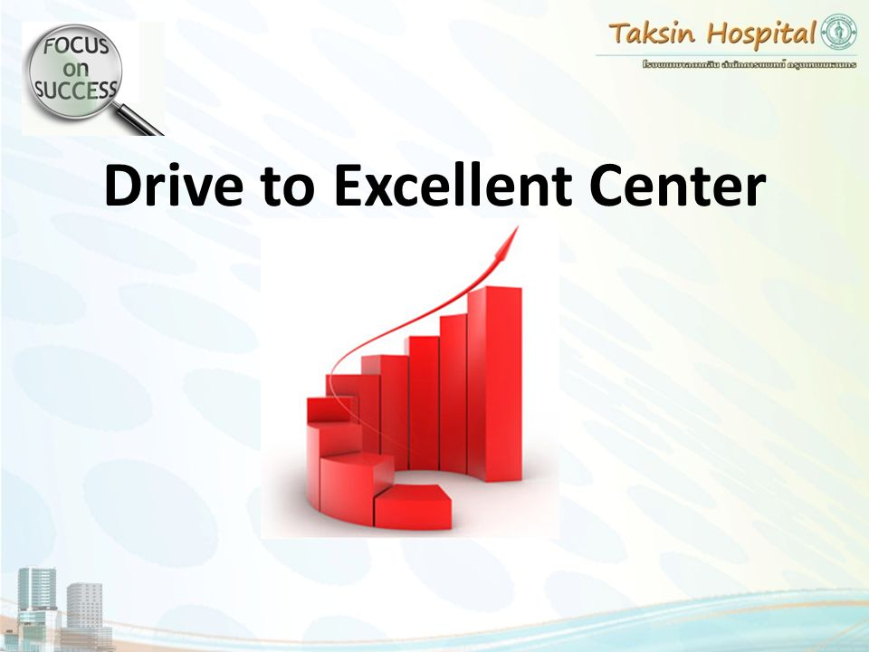 Drive to Excellent Center