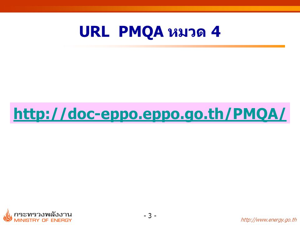 URL PMQA หมวด 4 http://doc-eppo.eppo.go.th/PMQA/