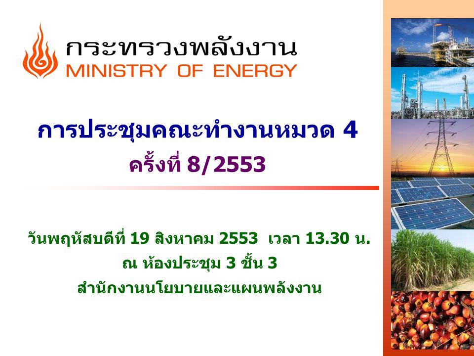 การประชุมคณะทำงานหมวด 4 ครั้งที่ 8/2553