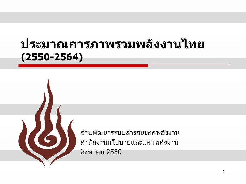 ประมาณการภาพรวมพลังงานไทย (2550-2564)