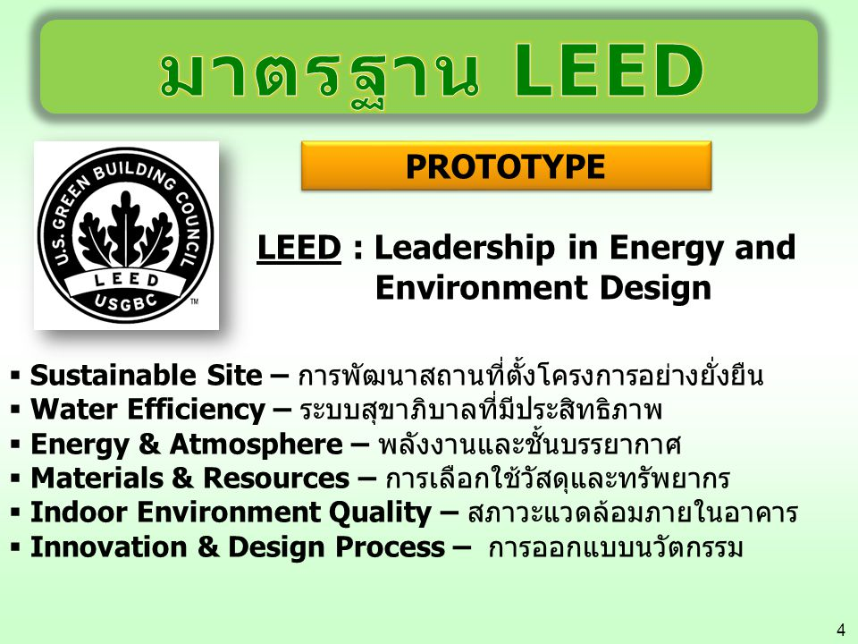 มาตรฐาน LEED PROTOTYPE LEED : Leadership in Energy and