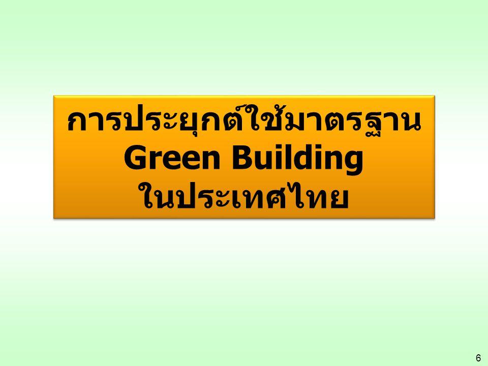 การประยุกต์ใช้มาตรฐาน Green Building ในประเทศไทย